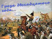 Произведения о войне 1812 года